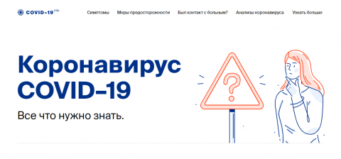Ссылка на портал Стопкоронавирус.рф о прививочной кампании против коронавирусной инфекции