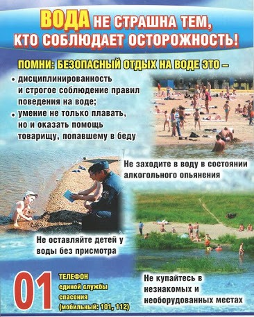 правила поведения на водоемах летом1