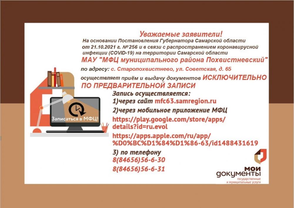 """Объявление о приеме в МАУ """"МФЦ муниципального района Похвистневский"""""""