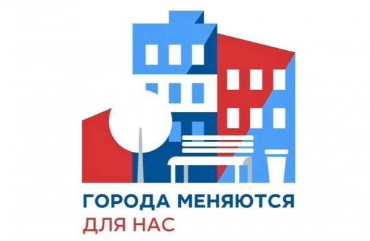 Информируем жителей города Советска о запуске единой федеральной онлайн-платформы для голосования граждан по выбору общественных территорий