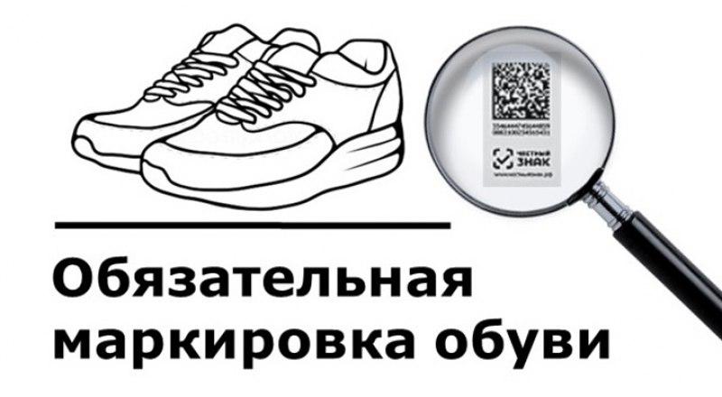 Обязательная маркировка обувных товаров