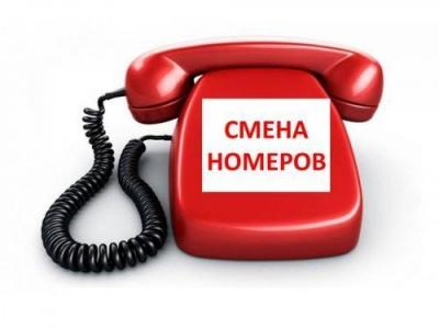 Новые телефоны Кадастровой Палаты