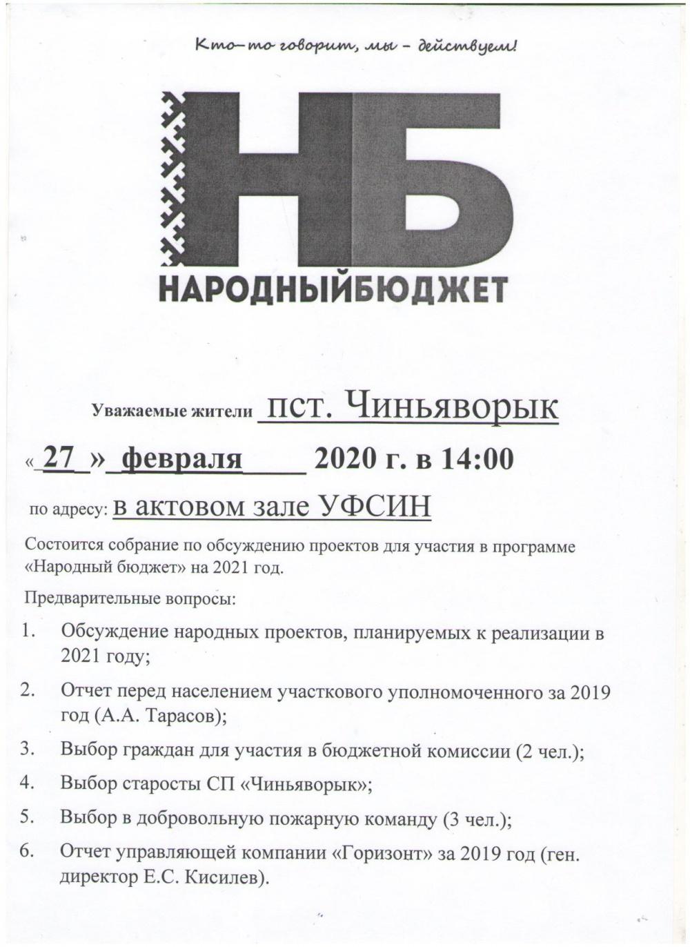 """Уважаемые жители п. Чиньяворык, 27 февраля 2020 года в 14:00, в актовом зале УФСИН, состоится собрание по обсуждению проектов для участия в программе """"Народный Бюджет"""" на 2021 год!"""