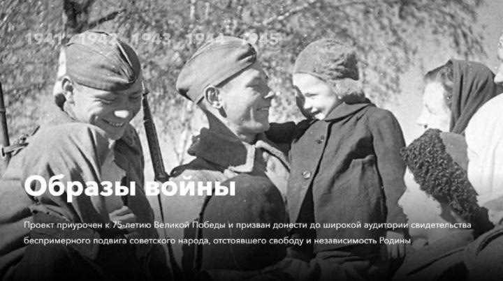 """Реализация проекта """"Образы войны"""""""