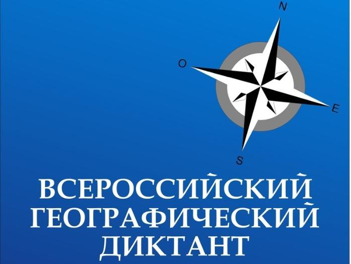29 ноября в 12 часов состоится масштабная международная акция Географический диктант