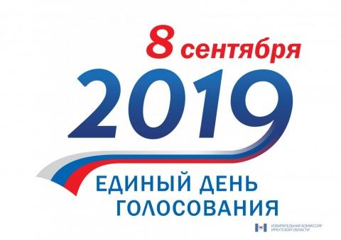 Выборы главы и депутатов Новомихайловского сельского поселения Кущевского района