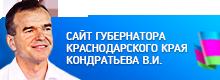 баннер губернатора Краснодарского края В.И.Кондратьева