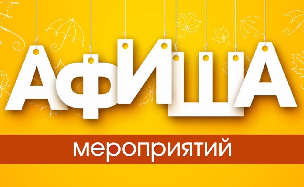 Афиша с 21.10.2020г. по 27.10.2020г.