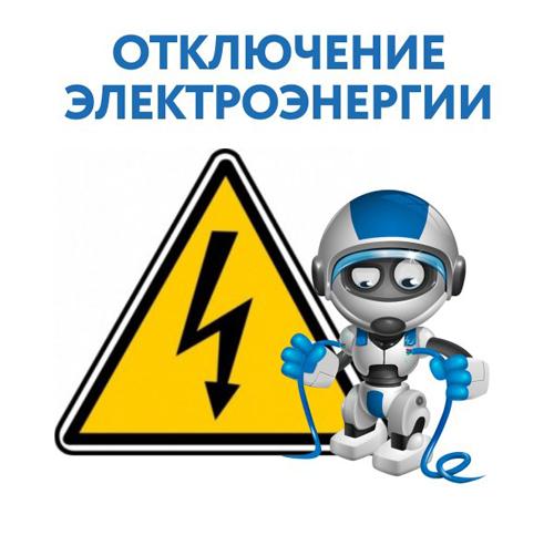 Отключение электроэнергии 25.11.2020