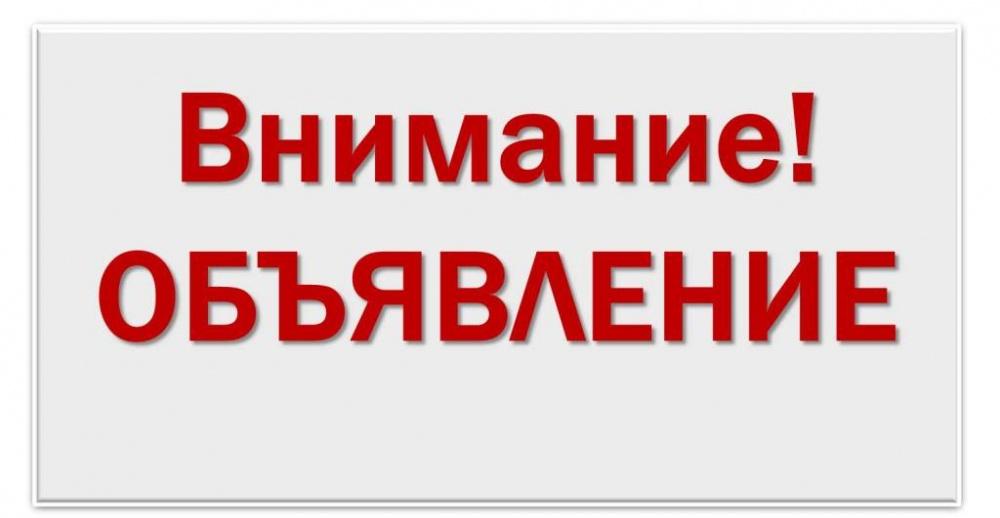Объявление Управления РОСРЕЕСТРА