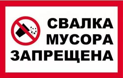 О запрете несанкционированного складирования бытовых отходов