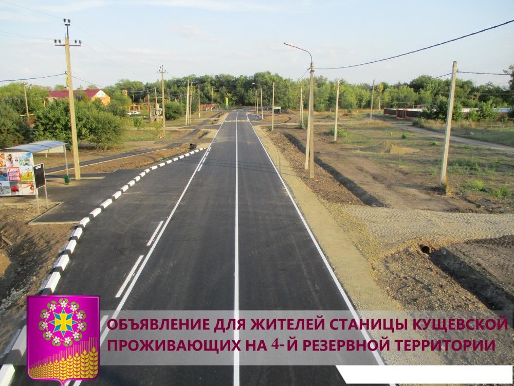 Объявление для жителей проживающих на 4-ой резервной территории станицы Кущевской