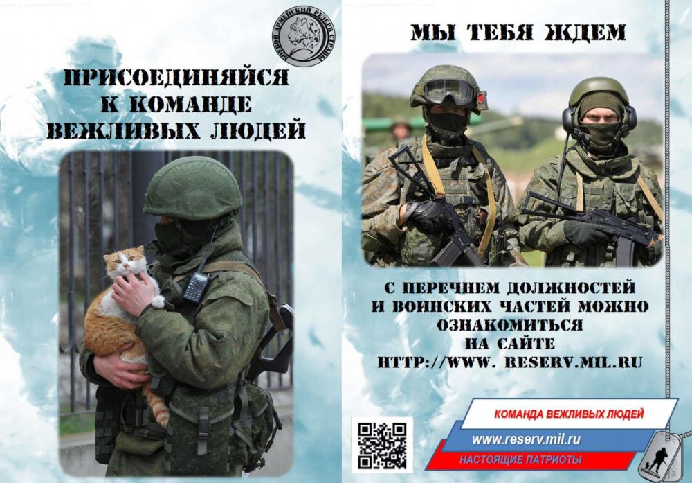 Проект БАРС - служба в резерве вооруженных сил