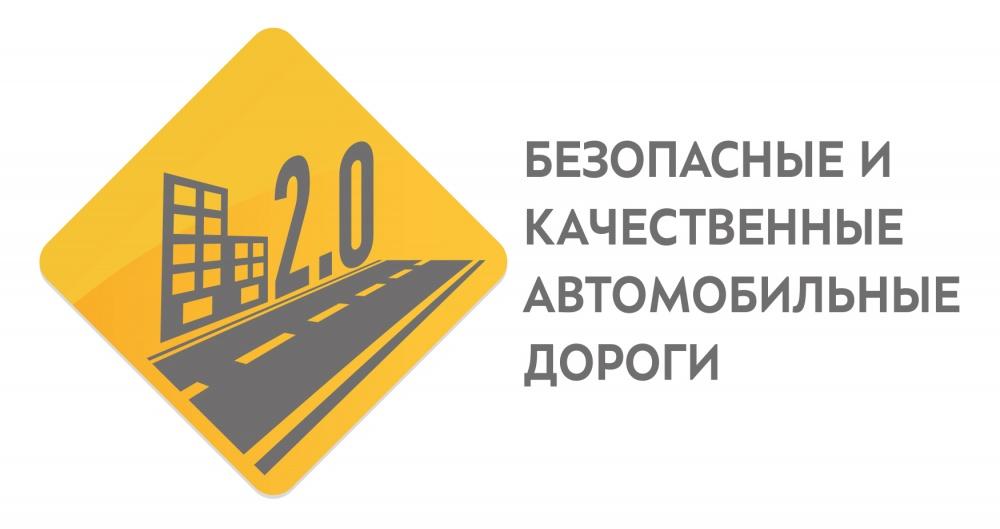 Стартовал опрос общественного мнения о реализации нацпроекта «Безопасные и качественные автомобильные дороги»