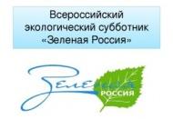 """""""Зеленая Россия"""""""
