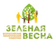 ОТЧЕТ О ПРОВЕДЕННЫХ МЕРОПРИЯТИЯХ В РАМКАХ ВСЕРОССИЙСКОГО ЭКОЛОГИЧЕСКОГО СУББОТНИКА «ЗЕЛЕНАЯ ВЕСНА - 2021»
