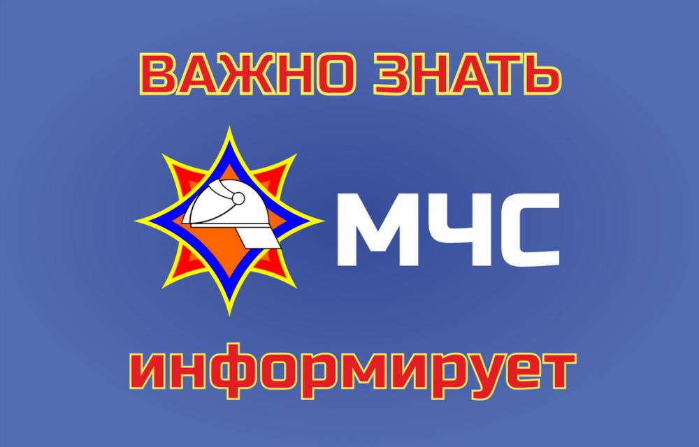 МЧС России информирует