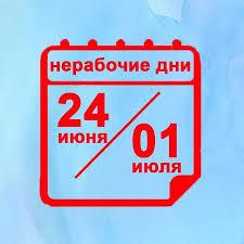 24 июня 2020 года и 01 июля 2020 года нерабочие дни
