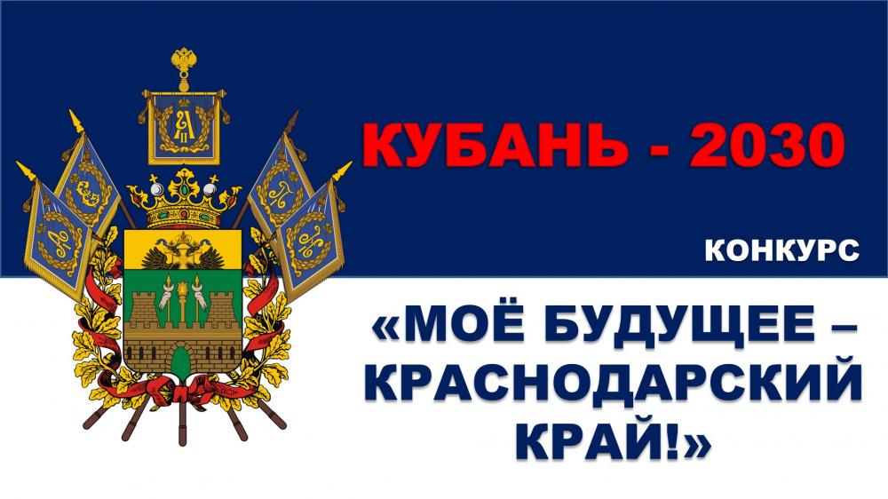 Моё будущее – Краснодарский край!