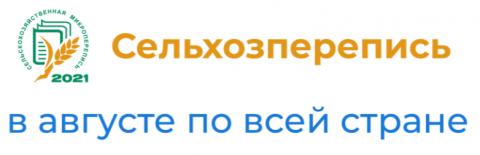 Сельхозперепись