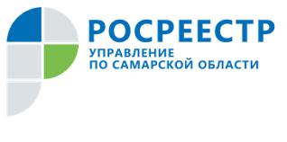 Самарский Росреестр рекомендует посмотреть, в каком году была проведена кадастровая оценка