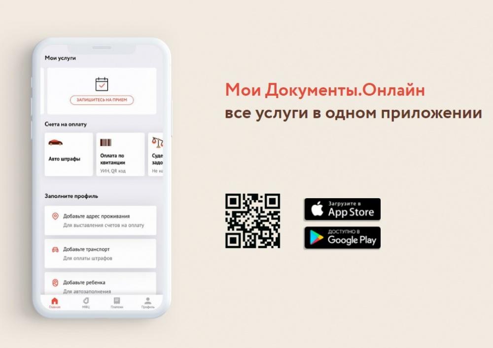 Многофункциональный центр Воронежской области запустил мобильное приложение «Мои Документы Онлайн»