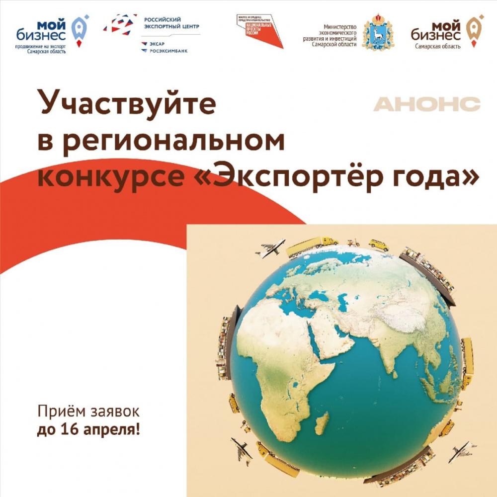 Участие в самарском региональном конкурсе в области экспорта среди субъектов малого и среднего предпринимательства «Экспортер года»