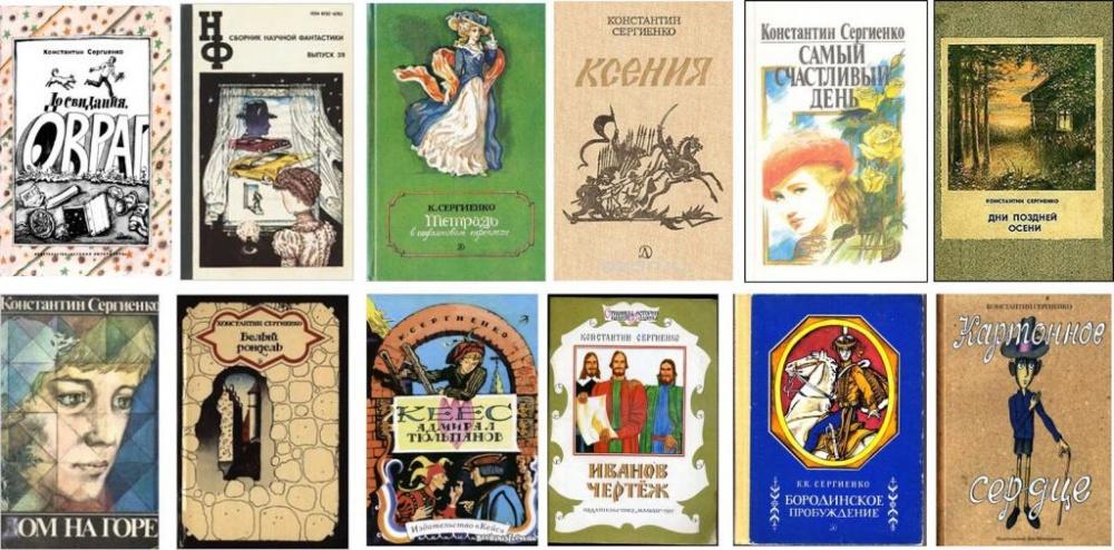 «Последний романтик русской детской литературы»