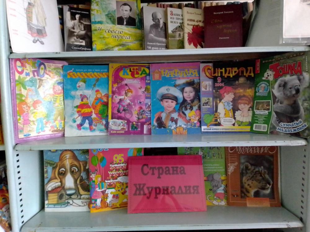 Выставка периодических изданий для детей «Путешествие в страну Журналию»