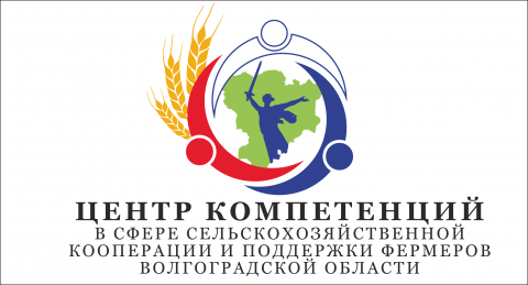 ЦЕНТР КОМПЕТЕНЦИЙ в сфере сельскохозяйственной кооперации и поддержки фермеров Волгоградской области