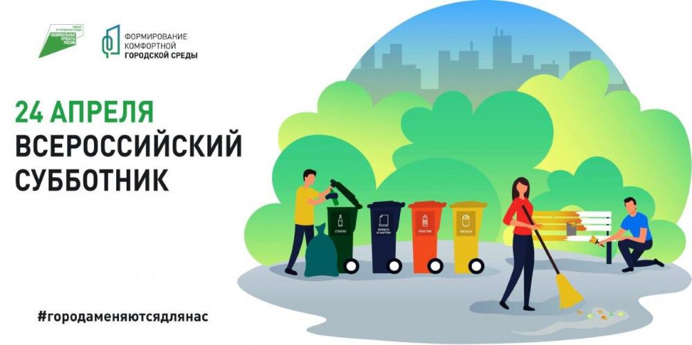 Всероссийский субботник 24 апреля 2021 года