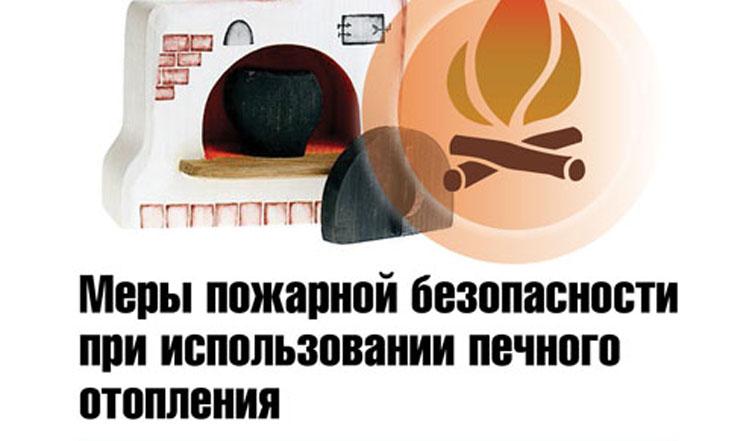 Внимание жителям Бабяковского сельского поселения! Памятки по пожарной безопасности при печном отоплении