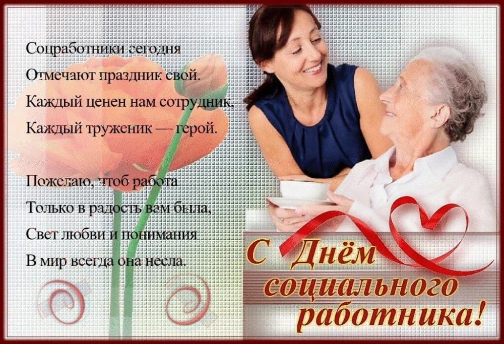 С ДНЕМ СОЦРАБОТНИКА !