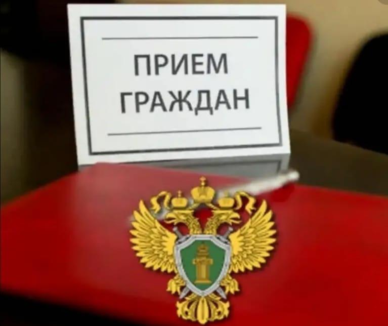 Объявление о приеме граждан прокурором Калининского района