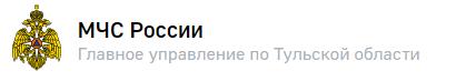МЧС России Главное управление по Тульской области