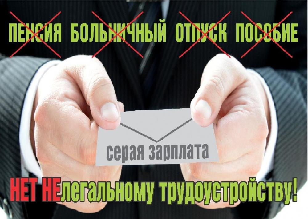 Скажи нет зарплате в конверте!