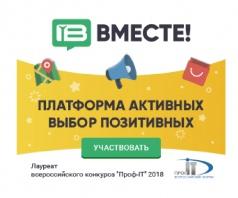 Вместе – это платформа для взаимодействия граждан с органами власти Самарской области