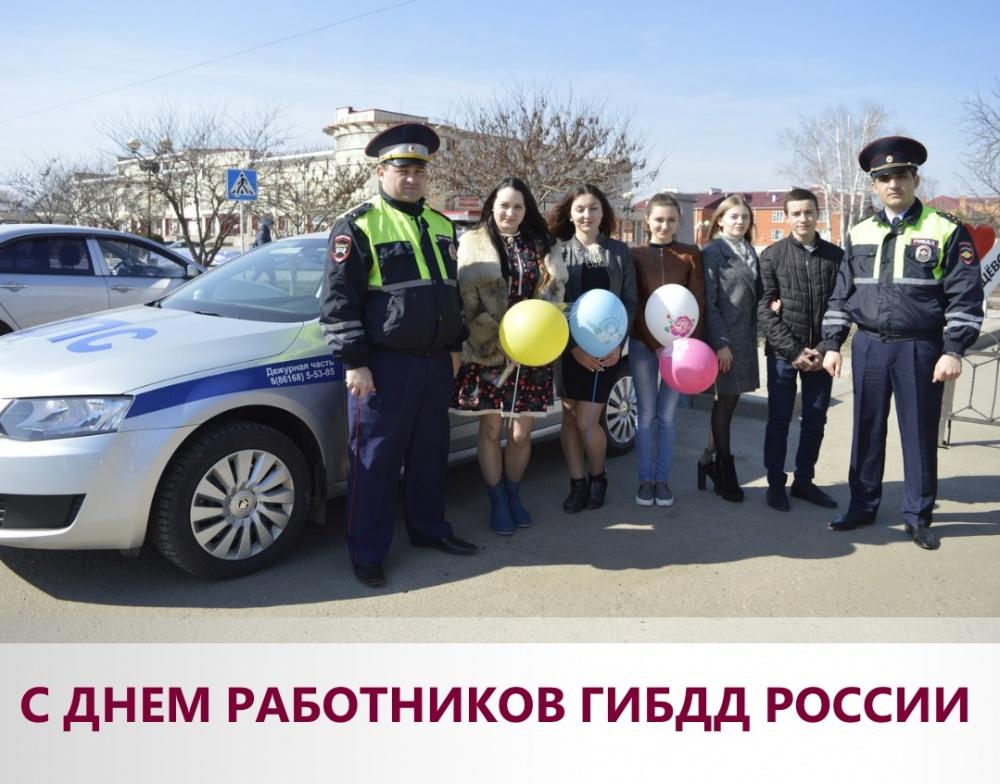 С Днём ГИБДД МВД России!