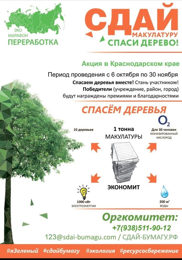 Осенью 2020 года в Краснодарском крае вновь стартует Всероссийский Эко-марафон ПЕРЕРАБОТКА «Сдай макулатуру – спаси дерево»