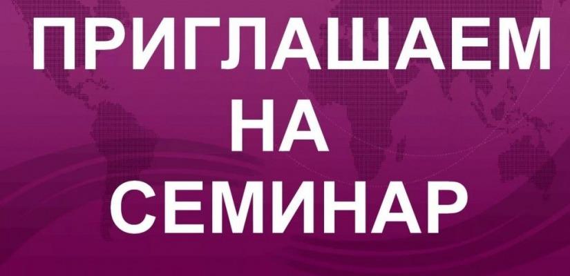 Семинар для субъектов малого и среднего бизнеса  Ейского района!