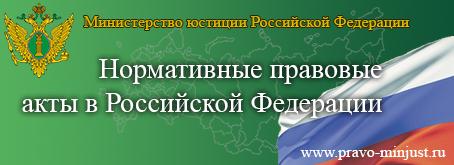 Правовой портал Министерства юстиции Российской Федерации