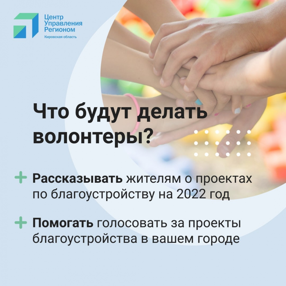24 февраля стартовала регистрация волонтеров для поддержки голосования за объекты благоустройства в 2022 году.