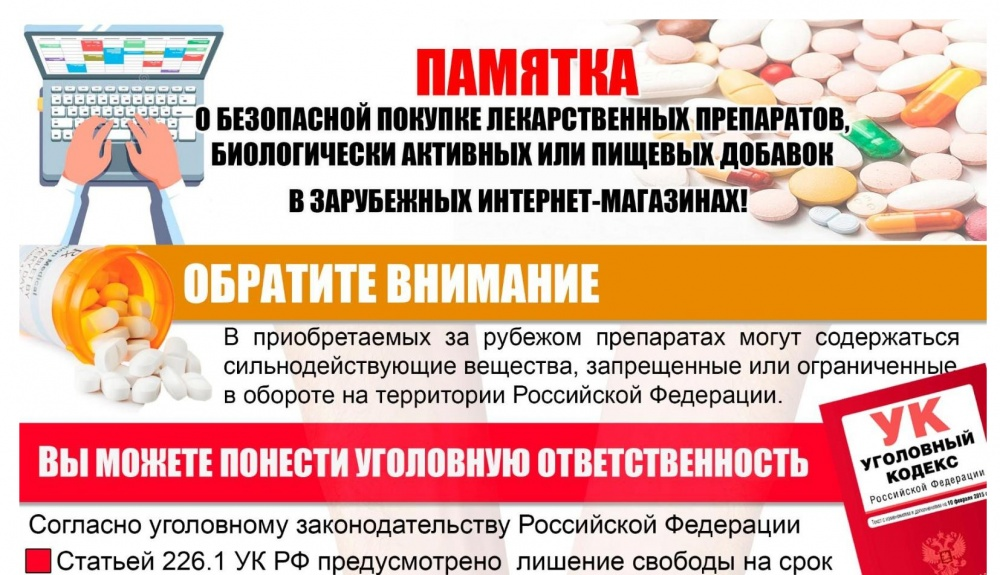Памятка о безопасной покупке лекарственных препаратов в зарубежных  интернет-магазинах