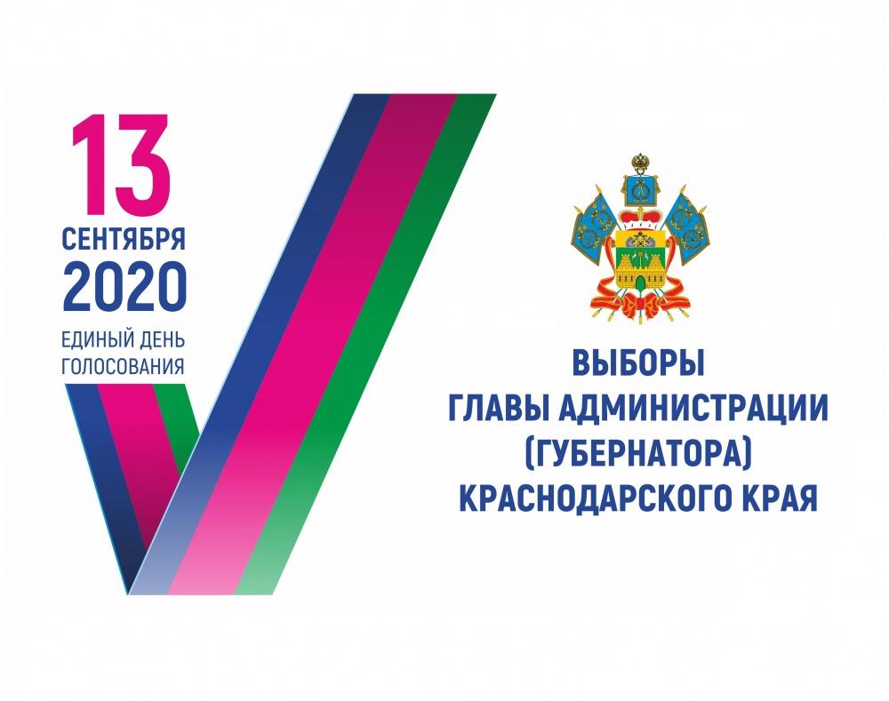 Выборы главы администрации (губернатора) краснодарского края