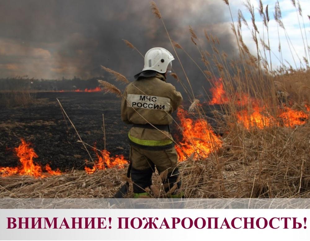 Высокая пожароопасность 5 класса