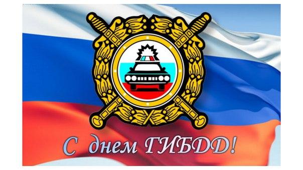 3 июля - День работников Госавтоинспекции