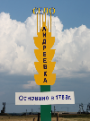 Администрация муниципального образования Андреевский сельсовет Курманаевского района Оренбургской области