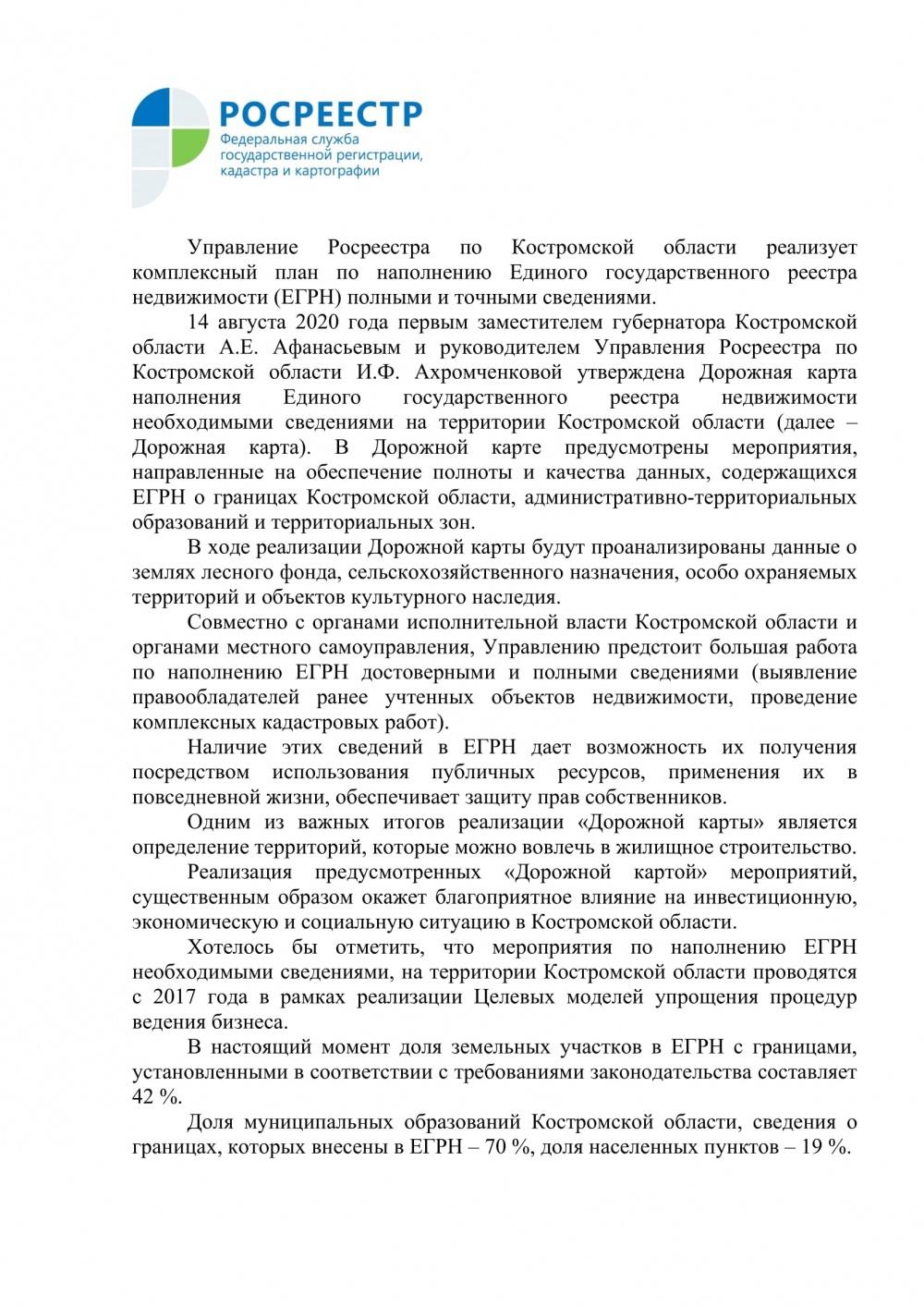 Статья Дорожная карта