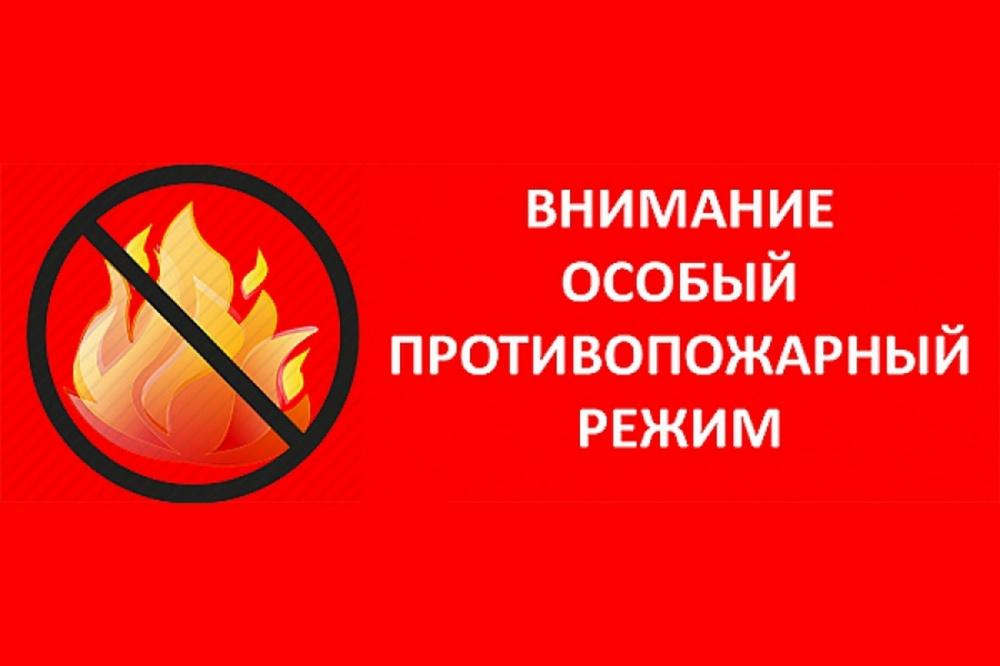 ПАМЯТКА особый противопожарный режим