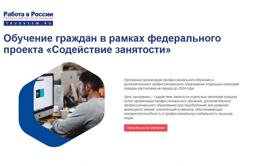 Обучение граждан в рамках федерального проекта «Содействие занятости»